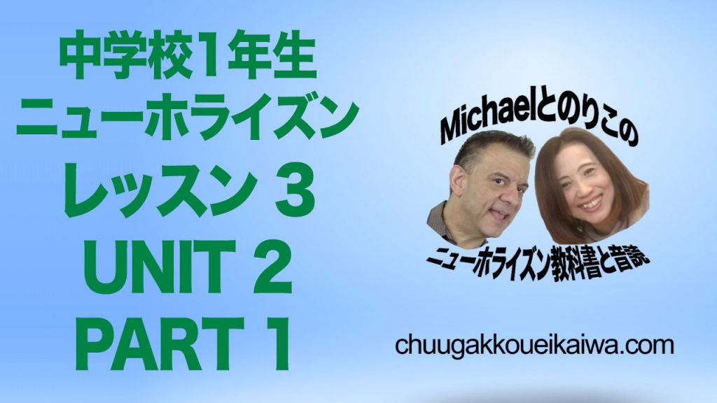 BOOK-01-LESSON-3-UNIT-2-PART-1