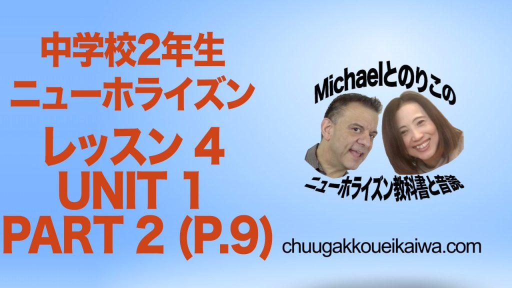 BOOK-02-LESSON-4-UNIT-1-PART-2-2