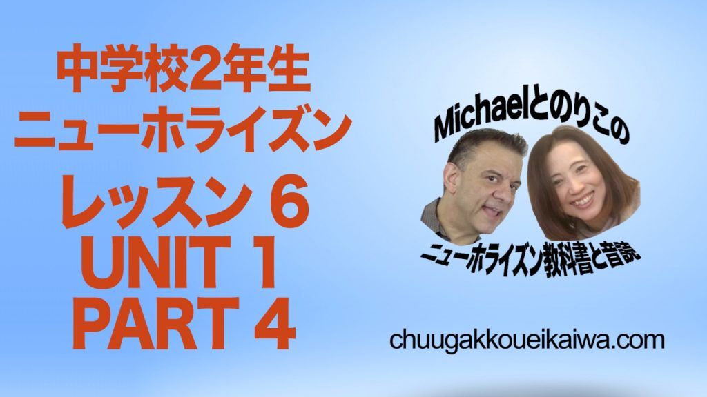 BOOK-02-LESSON-6-UNIT-1-PART-4