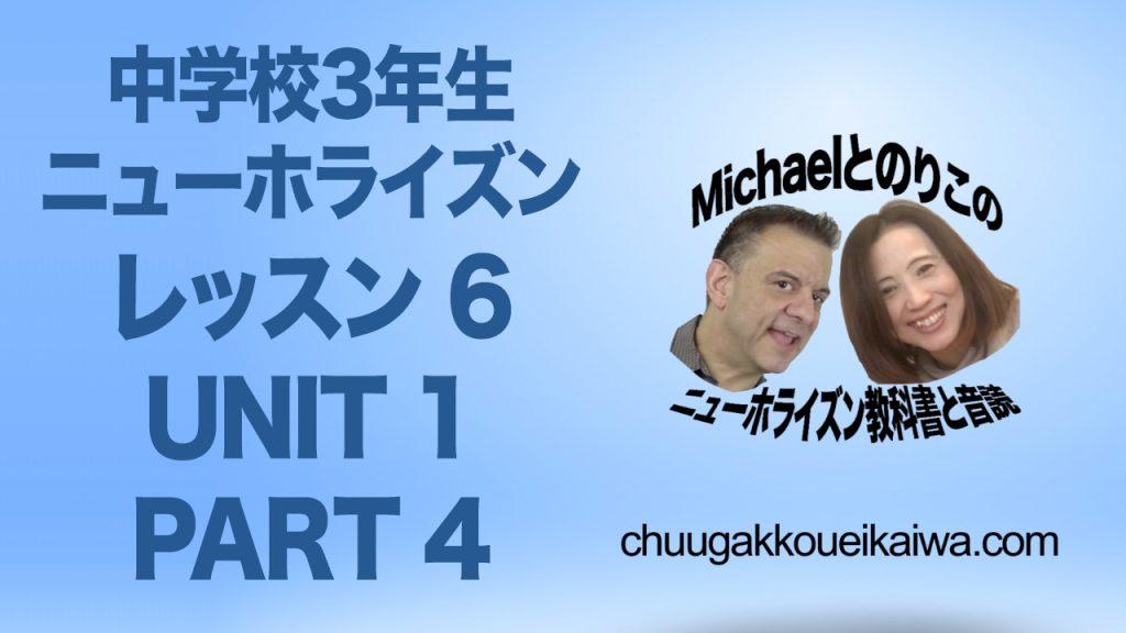 BOOK-03-LESSON-6-UNIT-01-PART-04