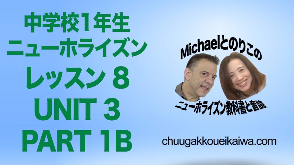 BOOK-01-LESSON-8-UNIT-3-PART-1B