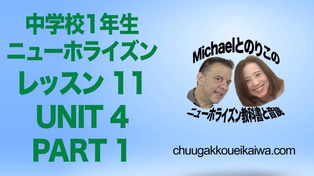 BOOK-01-LESSON-11-UNIT-4-PART-1