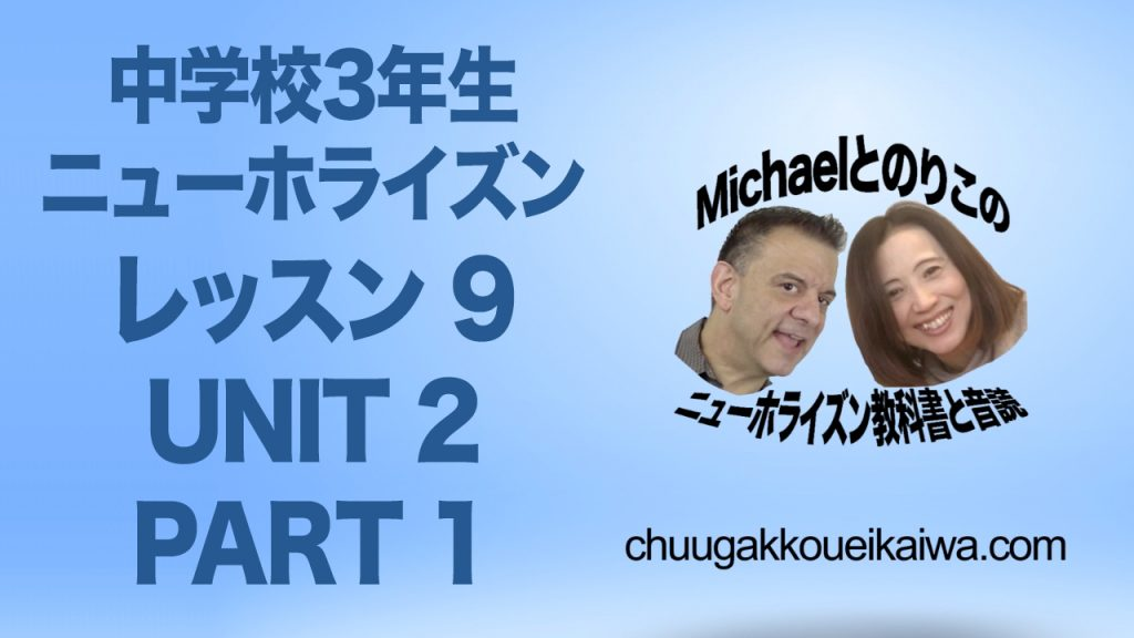 BOOK-03-LESSON-09-UNIT-02-PART-01